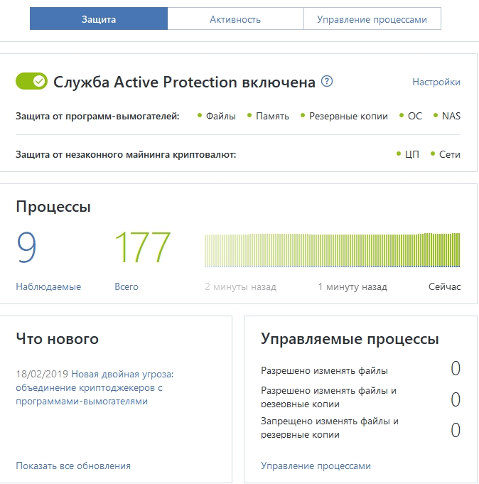 Защита от шифровальщиков и прочего мусора, причем бесплатно - Acronis Ransomware Protection - главное окно