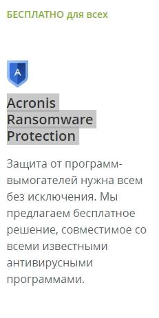 Защита от шифровальщиков и прочего мусора, причем бесплатно - Acronis Ransomware Protection - описание