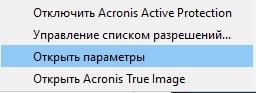 Защита от шифровальщиков и прочего мусора, причем бесплатно - Acronis Ransomware Protection - параметры