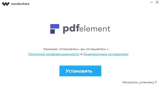 PDFelement - установка и использование - скриншот 1