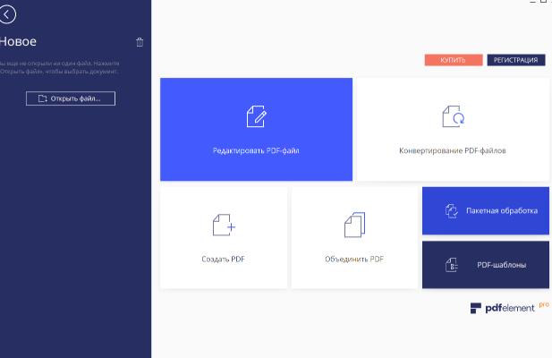 PDFelement - установка и использование - скриншот 4