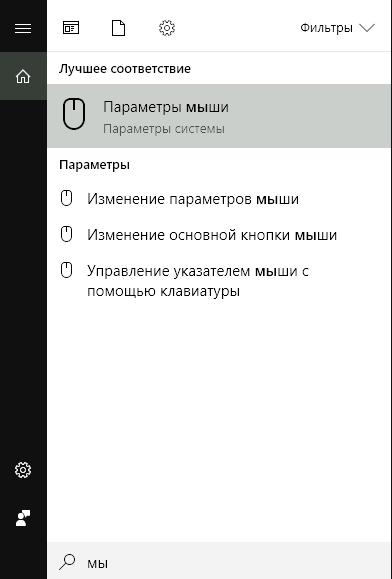 курсор или указатель мыши для левшей в Windows - скриншот 1