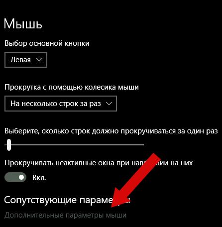 курсор или указатель мыши для левшей в Windows - скриншот 3