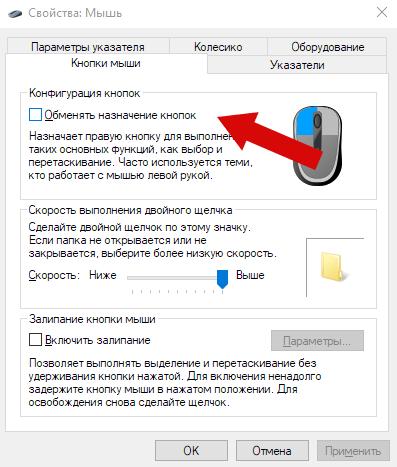 курсор или указатель мыши для левшей в Windows - скриншот 4
