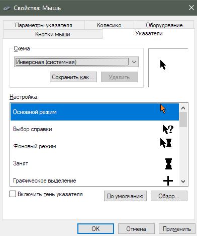 курсор или указатель мыши для левшей в Windows - скриншот 6