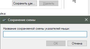курсор или указатель мыши для левшей в Windows - скриншот 8