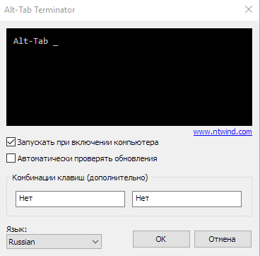 Alt + Tab Switcher для Windows от NTWind - скриншот 2