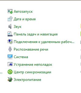 Как отключить обновление Windows 10, если компьютер находится в спящем режиме? - панель управления - скриншот 2