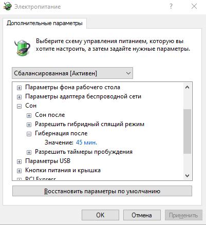 Как отключить обновление Windows 10, если компьютер находится в спящем режиме? - панель управления - таймеры пробуждения скриншот 6