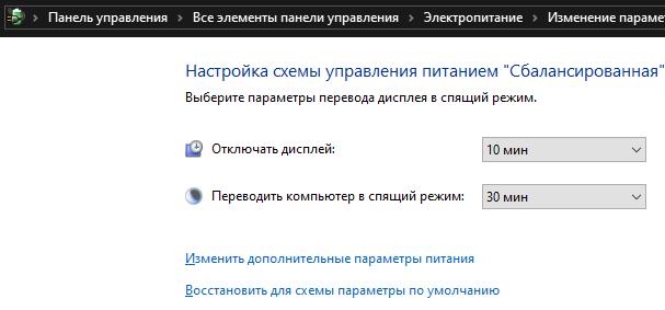 Как отключить обновление Windows 10, если компьютер находится в спящем режиме? - панель управления - скриншот 3