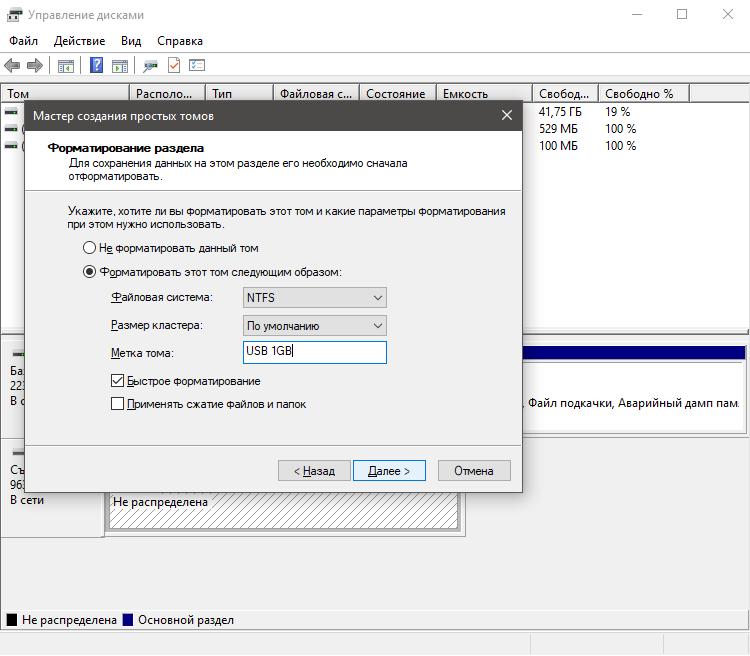 Выбор файловой системы при форматировании флеш-накопителя