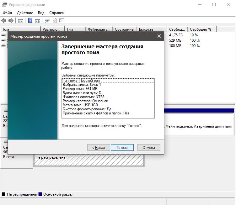 Завершение настройки параметров создания разделов USB-накопителя