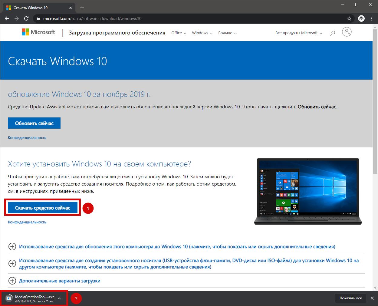 Скачать MediaCreationTool с сайта Microsoft