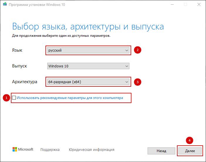 Выбор языка, архитектуры и выпуска Windows в MediaCreationTool