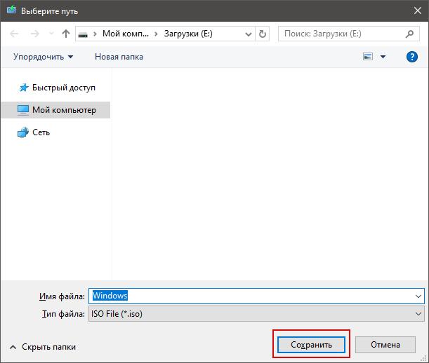 Окно сохранения образа Windows на диске