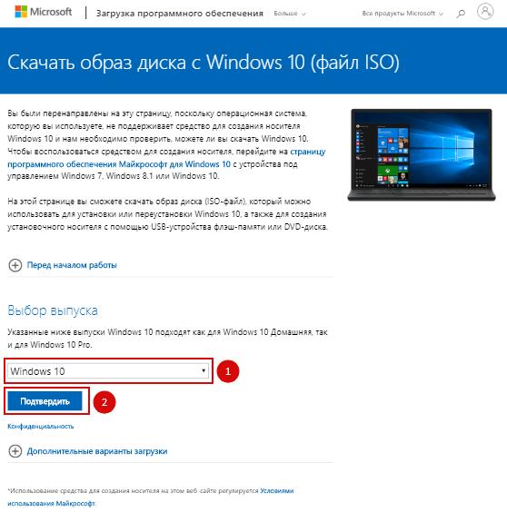 Скачать ISO образ Windows в режиме мобильного устройства