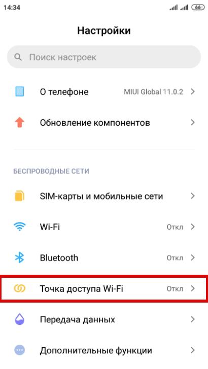 Включение точки доступа WiFi на Android