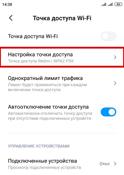 Настройка точки доступа на телефоне Андроид