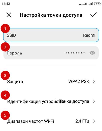 Список настроек точки доступа на смартфоне