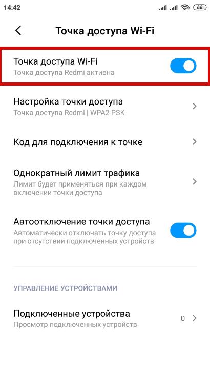 Включение точки доступа - скриншот